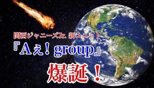 関西ジャニーズJr.新ユニット「Aぇ! group」が爆誕!かつてのユニット名を継承