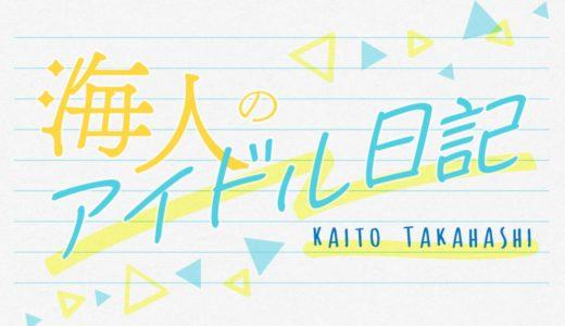 【Johnny's web】King&Prince 高橋海人の個人連載「海人のアイドル日記」がスタート!