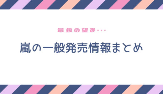 嵐コンサート 2019一般発売情報「5×20」電話予約方法、諸ルールなど