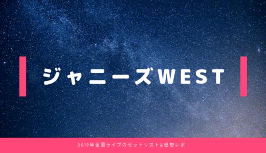 ジャニーズWEST|北海道ライブ2019年3月23日のセトリ&感想レポ!北海きたえーる