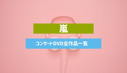 嵐DVD全23作品一覧!口コミとおすすめコンサート紹介 【完全コンプ】