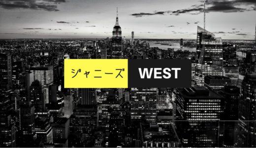 ジャニーズWEST|北海道ライブ2019年3月24日夜公演のセトリ&感想レポ!北海きたえーる