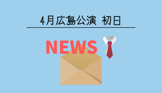 NEWSライブ2019【広島初日】セトリ&感想レポ!座席表も【4/27広島グリーンアリーナ】