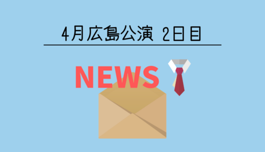 NEWSライブ2019【広島2日目】セトリ&感想レポ!座席表も【4/28広島グリーンアリーナ】