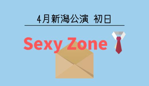 Sexy Zone(セクゾ)ライブ2019【新潟初日】セトリ&感想レポ!座席表も【朱鷺メッセ4/27】