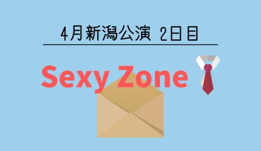 Sexy Zone(セクゾ)ライブ2019【新潟2日目】セトリ&感想レポ!座席表も【朱鷺メッセ4/28】
