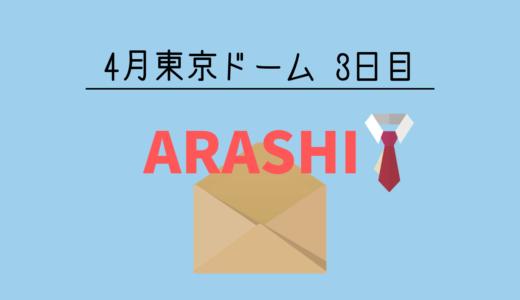 嵐コンサート2019【東京ドーム3日目】セトリ&感想レポ【4/20】座席表も