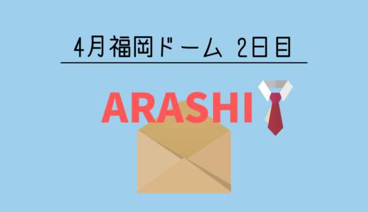 嵐コンサート2019【福岡ドーム2日目】セトリ&感想レポ【4/29】座席表も