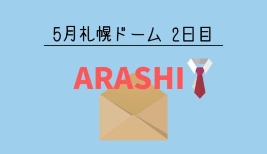 嵐コンサート2019【札幌ドーム2日目】セトリ&感想レポ【5/18】座席表も