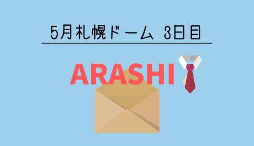 嵐コンサート2019【札幌ドーム3日目】セトリ&感想レポ【5/19】座席表も